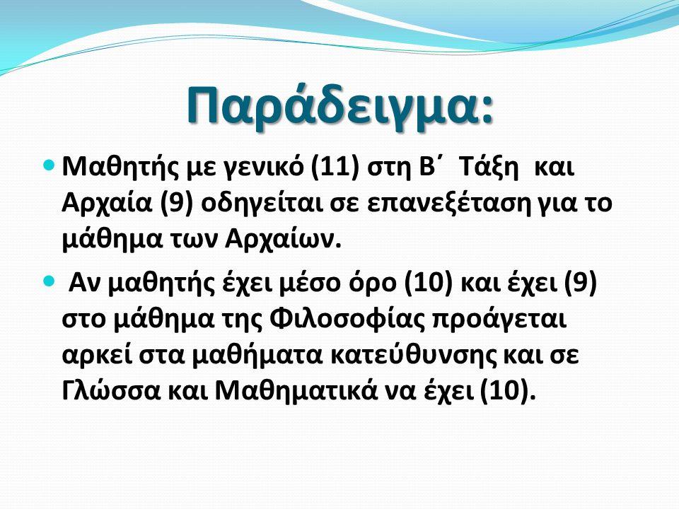 Παράδειγμα: Μαθητής με γενικό (11) στη Β΄ Τάξη και Αρχαία (9) οδηγείται σε επανεξέταση για το μάθημα των Αρχαίων. Αν μαθητής έχει μέσο όρο (10) και έχ