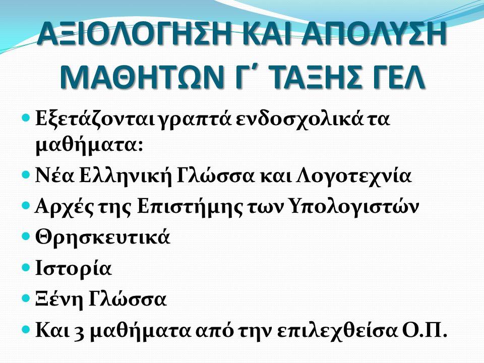 ΑΞΙΟΛΟΓΗΣΗ ΚΑΙ ΑΠΟΛΥΣΗ ΜΑΘΗΤΩΝ Γ΄ ΤΑΞΗΣ ΓΕΛ Εξετάζονται γραπτά ενδοσχολικά τα μαθήματα: Νέα Ελληνική Γλώσσα και Λογοτεχνία Αρχές της Επιστήμης των Υπο