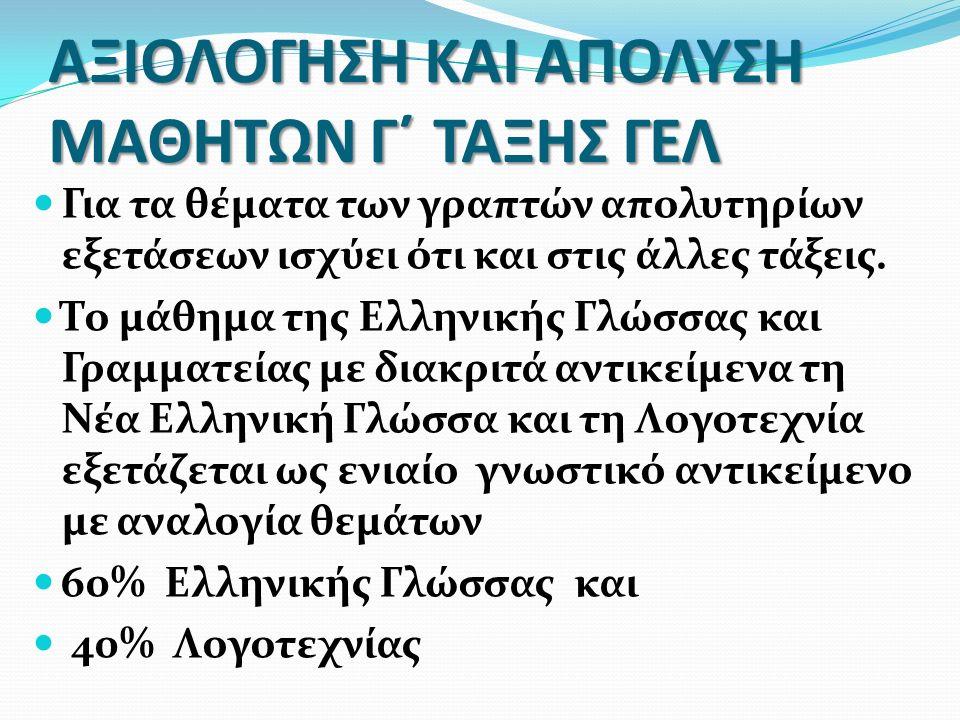 ΑΞΙΟΛΟΓΗΣΗ ΚΑΙ ΑΠΟΛΥΣΗ ΜΑΘΗΤΩΝ Γ΄ ΤΑΞΗΣ ΓΕΛ Για τα θέματα των γραπτών απολυτηρίων εξετάσεων ισχύει ότι και στις άλλες τάξεις. Το μάθημα της Ελληνικής