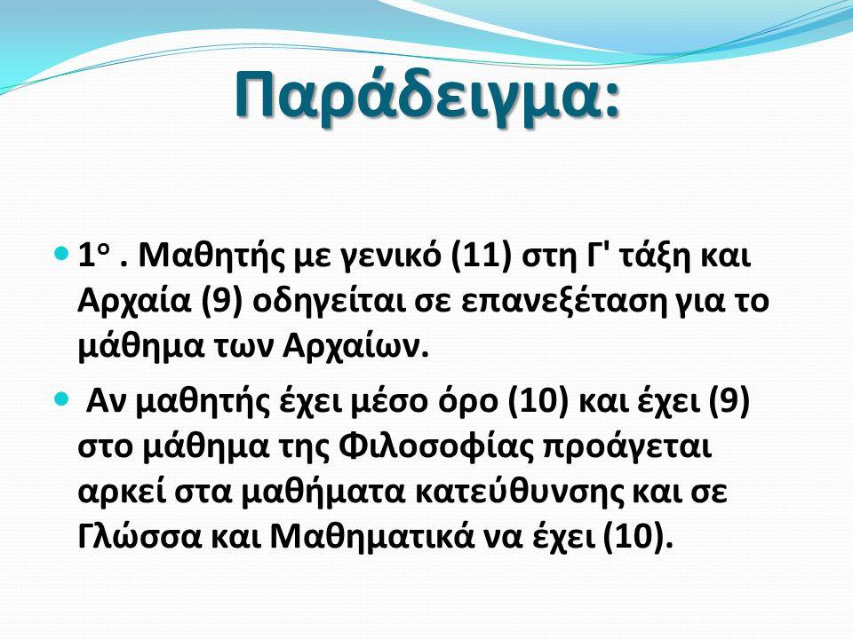 Παράδειγμα: 1 ο. Μαθητής με γενικό (11) στη Γ' τάξη και Αρχαία (9) οδηγείται σε επανεξέταση για το μάθημα των Αρχαίων. Αν μαθητής έχει μέσο όρο (10) κ