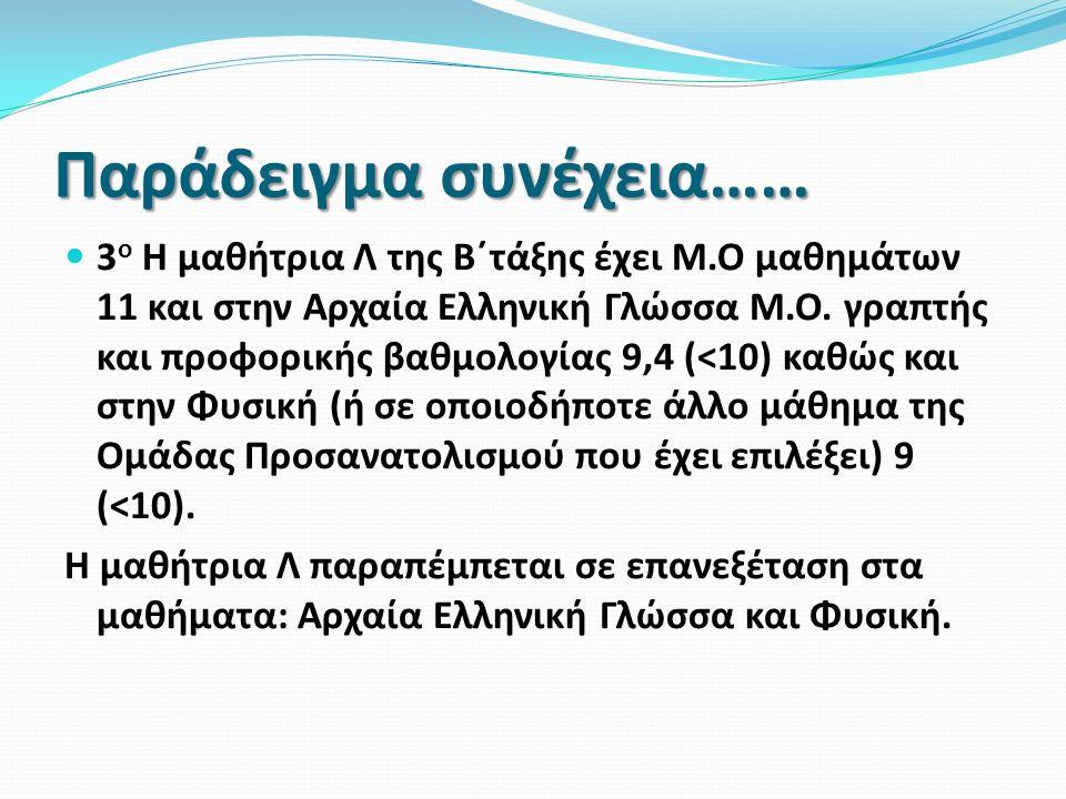 Παράδειγμα συνέχεια…… 3 ο Η μαθήτρια Λ της Β΄τάξης έχει Μ.Ο μαθημάτων 11 και στην Αρχαία Ελληνική Γλώσσα Μ.Ο. γραπτής και προφορικής βαθμολογίας 9,4 (
