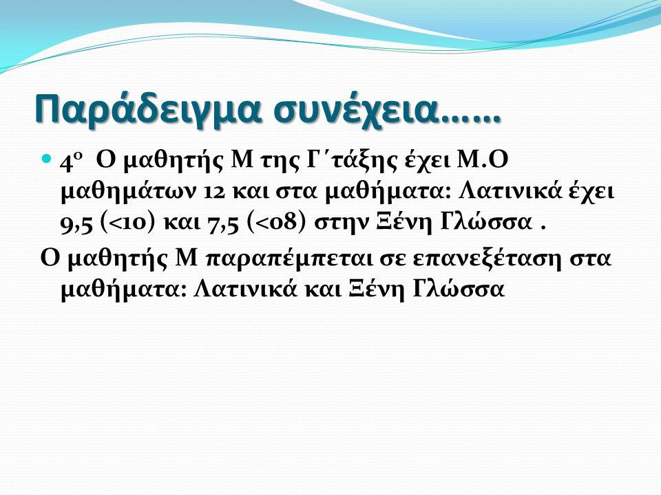 Παράδειγμα συνέχεια…… 4 ο Ο μαθητής Μ της Γ΄τάξης έχει Μ.Ο μαθημάτων 12 και στα μαθήματα: Λατινικά έχει 9,5 (<10) και 7,5 (<08) στην Ξένη Γλώσσα. Ο μα