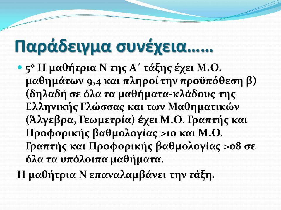 Παράδειγμα συνέχεια…… 5 ο Η μαθήτρια Ν της Α΄ τάξης έχει Μ.Ο. μαθημάτων 9,4 και πληροί την προϋπόθεση β) (δηλαδή σε όλα τα μαθήματα-κλάδους της Ελληνι