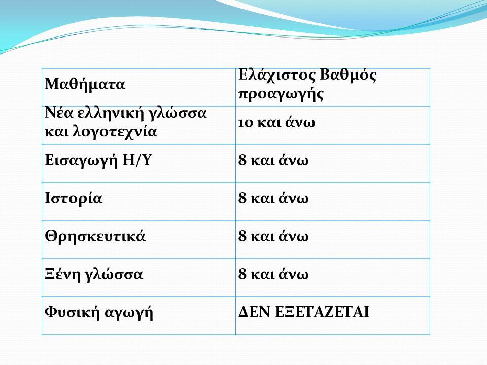 Μαθήματα Ελάχιστος Βαθμός προαγωγής Νέα ελληνική γλώσσα και λογοτεχνία 10 και άνω Εισαγωγή Η/Υ8 και άνω Ιστορία8 και άνω Θρησκευτικά8 και άνω Ξένη γλώ
