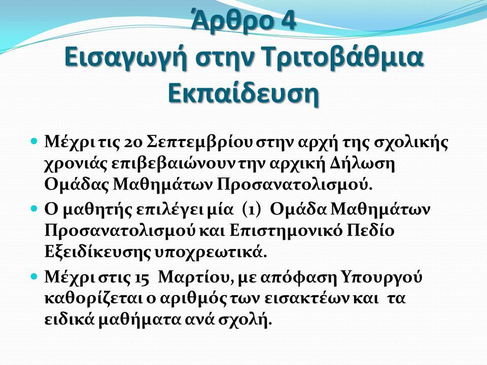 Άρθρο 4 Εισαγωγή στην Τριτοβάθμια Εκπαίδευση Μέχρι τις 20 Σεπτεμβρίου στην αρχή της σχολικής χρονιάς επιβεβαιώνουν την αρχική Δήλωση Ομάδας Μαθημάτων