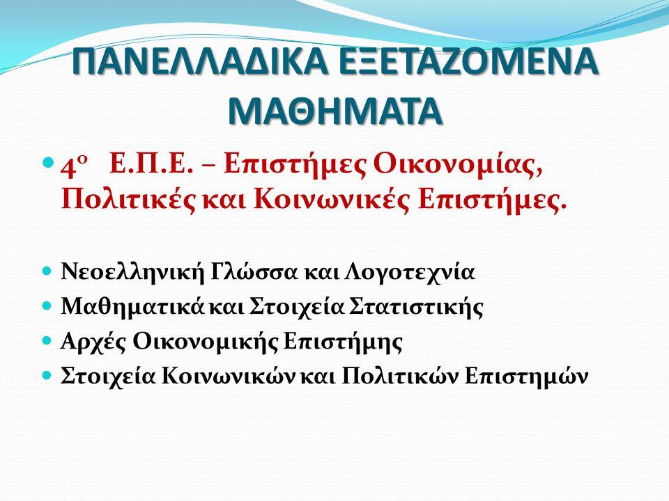 ΠΑΝΕΛΛΑΔΙΚΑ ΕΞΕΤΑΖΟΜΕΝΑ ΜΑΘΗΜΑΤΑ 4 ο Ε.Π.Ε. – Επιστήμες Οικονομίας, Πολιτικές και Κοινωνικές Επιστήμες. Νεοελληνική Γλώσσα και Λογοτεχνία Μαθηματικά κ
