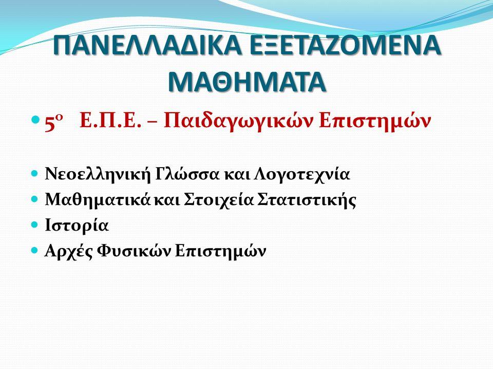 ΠΑΝΕΛΛΑΔΙΚΑ ΕΞΕΤΑΖΟΜΕΝΑ ΜΑΘΗΜΑΤΑ 5 ο Ε.Π.Ε. – Παιδαγωγικών Επιστημών Νεοελληνική Γλώσσα και Λογοτεχνία Μαθηματικά και Στοιχεία Στατιστικής Ιστορία Αρχ