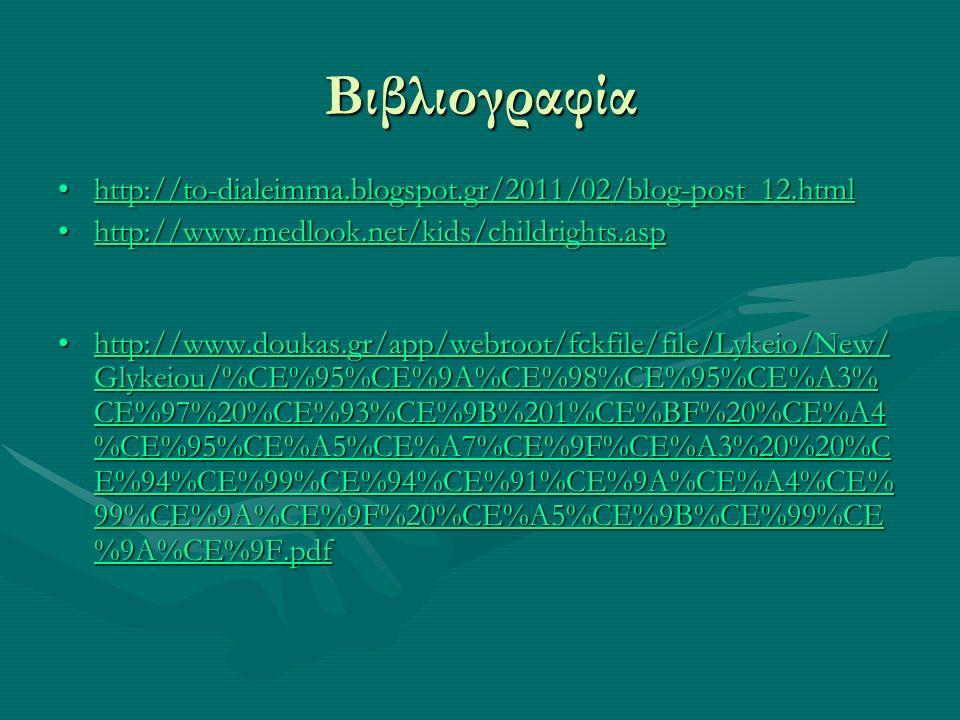 Βιβλιογραφία Βιβλιογραφία http://to-dialeimma.blogspot.gr/2011/02/blog-post_12.htmlhttp://to-dialeimma.blogspot.gr/2011/02/blog-post_12.htmlhttp://to-