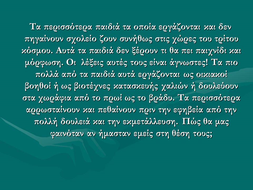 Βιβλιογραφία Βιβλιογραφία http://to-dialeimma.blogspot.gr/2011/02/blog-post_12.htmlhttp://to-dialeimma.blogspot.gr/2011/02/blog-post_12.htmlhttp://to-dialeimma.blogspot.gr/2011/02/blog-post_12.html http://www.medlook.net/kids/childrights.asphttp://www.medlook.net/kids/childrights.asphttp://www.medlook.net/kids/childrights.asp http://www.doukas.gr/app/webroot/fckfile/file/Lykeio/New/ Glykeiou/%CE%95%CE%9A%CE%98%CE%95%CE%A3% CE%97%20%CE%93%CE%9B%201%CE%BF%20%CE%A4 %CE%95%CE%A5%CE%A7%CE%9F%CE%A3%20%20%C E%94%CE%99%CE%94%CE%91%CE%9A%CE%A4%CE% 99%CE%9A%CE%9F%20%CE%A5%CE%9B%CE%99%CE %9A%CE%9F.pdfhttp://www.doukas.gr/app/webroot/fckfile/file/Lykeio/New/ Glykeiou/%CE%95%CE%9A%CE%98%CE%95%CE%A3% CE%97%20%CE%93%CE%9B%201%CE%BF%20%CE%A4 %CE%95%CE%A5%CE%A7%CE%9F%CE%A3%20%20%C E%94%CE%99%CE%94%CE%91%CE%9A%CE%A4%CE% 99%CE%9A%CE%9F%20%CE%A5%CE%9B%CE%99%CE %9A%CE%9F.pdfhttp://www.doukas.gr/app/webroot/fckfile/file/Lykeio/New/ Glykeiou/%CE%95%CE%9A%CE%98%CE%95%CE%A3% CE%97%20%CE%93%CE%9B%201%CE%BF%20%CE%A4 %CE%95%CE%A5%CE%A7%CE%9F%CE%A3%20%20%C E%94%CE%99%CE%94%CE%91%CE%9A%CE%A4%CE% 99%CE%9A%CE%9F%20%CE%A5%CE%9B%CE%99%CE %9A%CE%9F.pdfhttp://www.doukas.gr/app/webroot/fckfile/file/Lykeio/New/ Glykeiou/%CE%95%CE%9A%CE%98%CE%95%CE%A3% CE%97%20%CE%93%CE%9B%201%CE%BF%20%CE%A4 %CE%95%CE%A5%CE%A7%CE%9F%CE%A3%20%20%C E%94%CE%99%CE%94%CE%91%CE%9A%CE%A4%CE% 99%CE%9A%CE%9F%20%CE%A5%CE%9B%CE%99%CE %9A%CE%9F.pdf