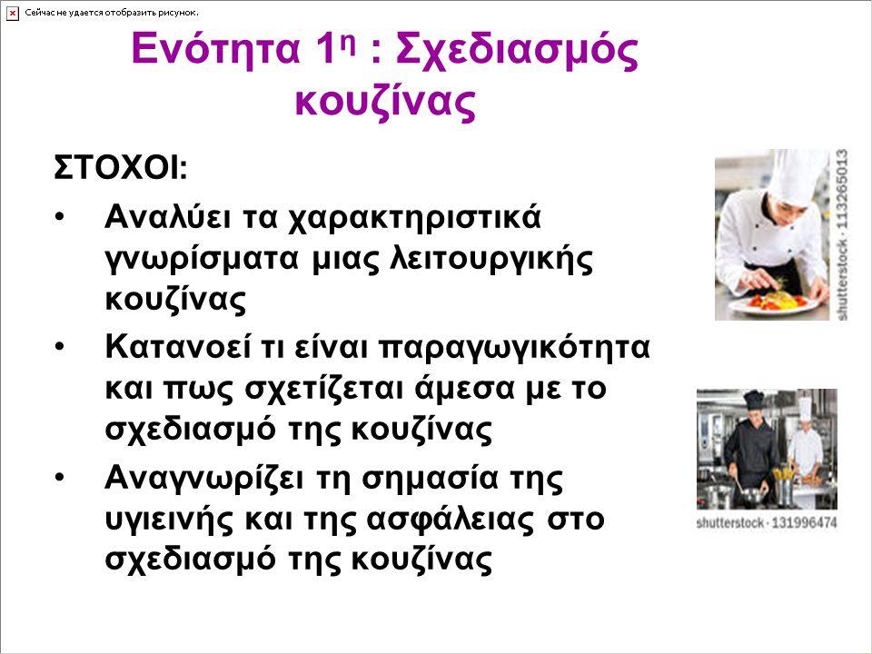 Ενότητα 1 η : Σχεδιασμός κουζίνας ΣΤΟΧΟΙ: Αναλύει τα χαρακτηριστικά γνωρίσματα μιας λειτουργικής κουζίνας Κατανοεί τι είναι παραγωγικότητα και πως σχε