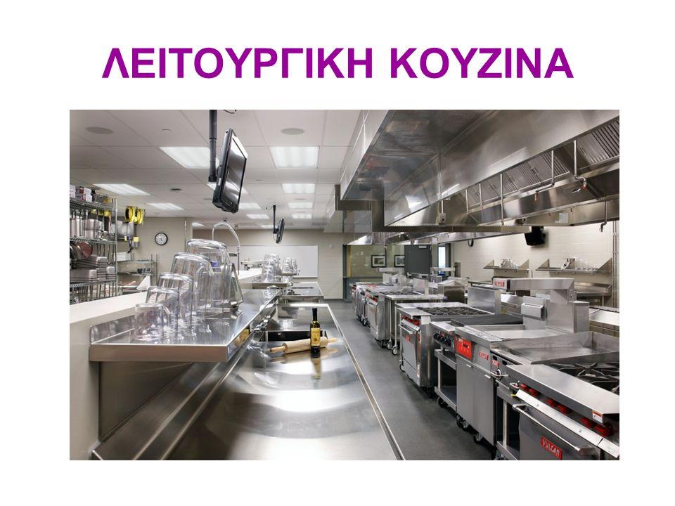 ΛΕΙΤΟΥΡΓΙΚΗ ΚΟΥΖΙΝΑ