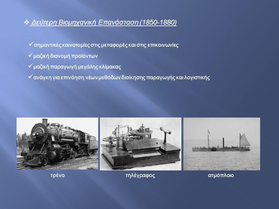  Δεύτερη Βιομηχανική Επανάσταση (1850-1880) σημαντικές καινοτομίες στις μεταφορές και στις επικοινωνίες μαζική διανομή προϊόντων μαζική παραγωγή μεγάλης κλίμακας ανάγκη για επινόηση νέων μεθόδων διοίκησης παραγωγής και λογιστικής τρένοτηλέγραφοςατμόπλοιο