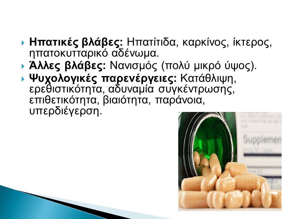  Ηπατικές βλάβες: Ηπατίτιδα, καρκίνος, ίκτερος, ηπατοκυτταρικό αδένωμα.  Άλλες βλάβες: Νανισμός (πολύ μικρό ύψος).  Ψυχολογικές παρενέργειες: Κατάθ