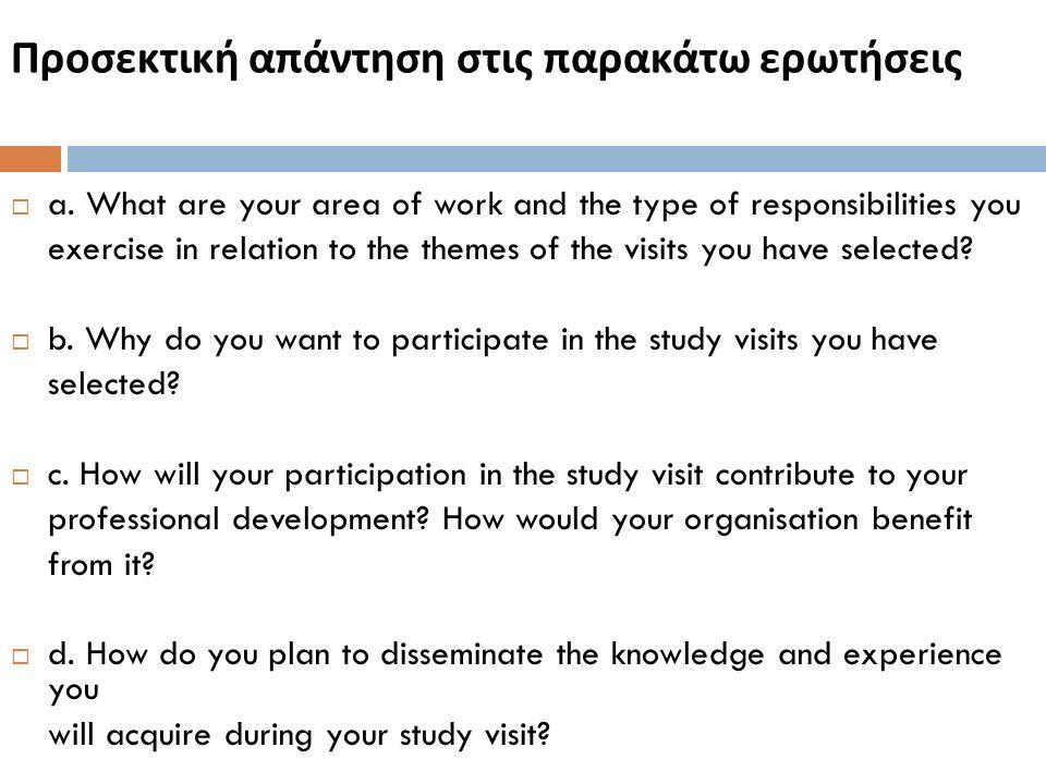 Προσεκτική απάντηση στις παρακάτω ερωτήσεις  a.