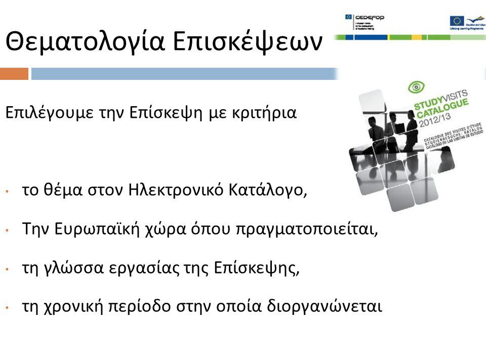 Θεματολογία Επισκέψεων Επιλέγουμε την Επίσκεψη με κριτήρια το θέμα στον Ηλεκτρονικό Κατάλογο, Την Ευρωπαϊκή χώρα όπου πραγματοποιείται, τη γλώσσα εργασίας της Επίσκεψης, τη χρονική περίοδο στην οποία διοργανώνεται