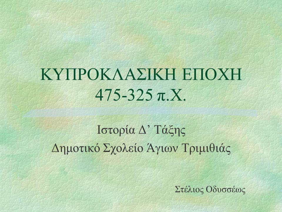 ΚΥΠΡΟΚΛΑΣΙΚΗ ΕΠΟΧΗ 475-325 π.Χ. Ιστορία Δ' Τάξης Δημοτικό Σχολείο Άγιων Τριμιθιάς Στέλιος Οδυσσέως