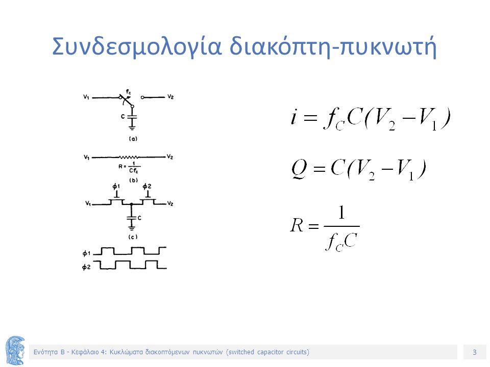 3 Ενότητα B - Κεφάλαιο 4: Κυκλώματα διακοπτόμενων πυκνωτών (switched capacitor circuits) Συνδεσμολογία διακόπτη-πυκνωτή
