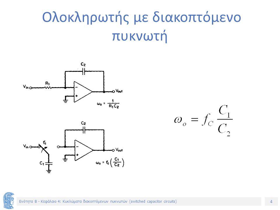 4 Ενότητα B - Κεφάλαιο 4: Κυκλώματα διακοπτόμενων πυκνωτών (switched capacitor circuits) Ολοκληρωτής με διακοπτόμενο πυκνωτή