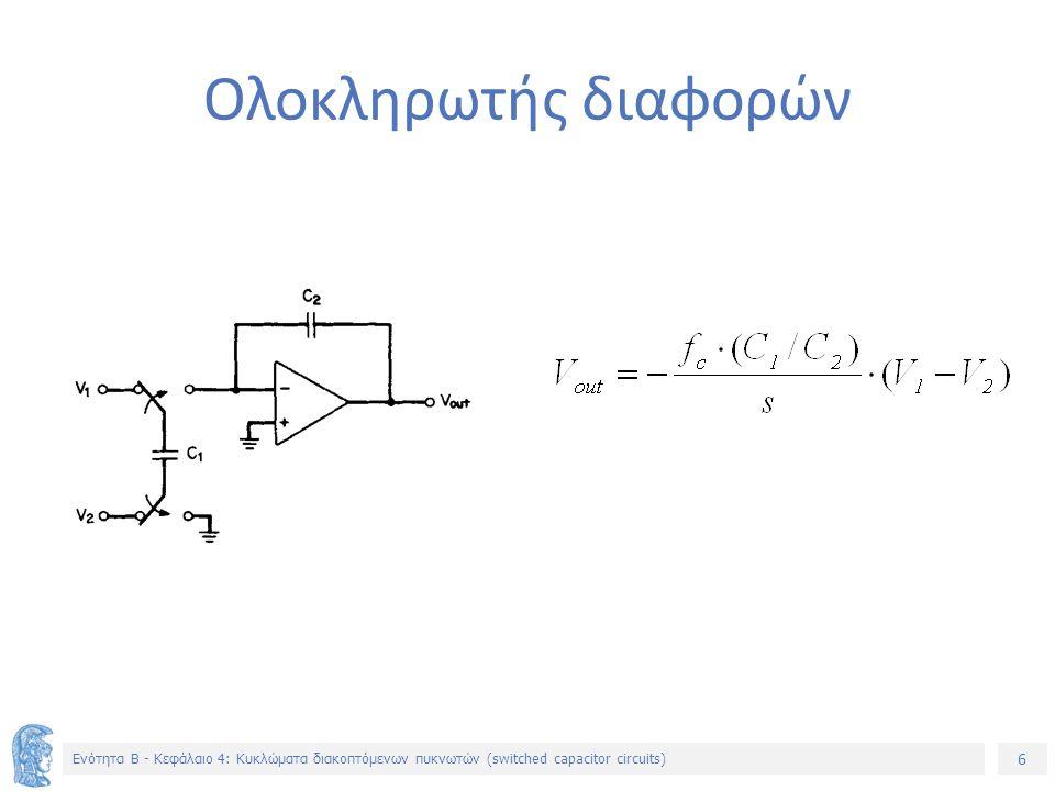6 Ενότητα B - Κεφάλαιο 4: Κυκλώματα διακοπτόμενων πυκνωτών (switched capacitor circuits) Ολοκληρωτής διαφορών