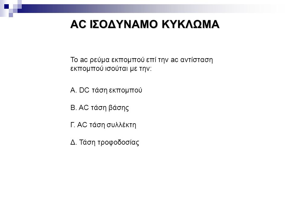 AC ΙΣΟΔΥΝΑΜΟ ΚΥΚΛΩΜΑ Το ac ρεύμα συλλέκτη ισούται με το ac ρεύμα βάσης επί την/το: Α.