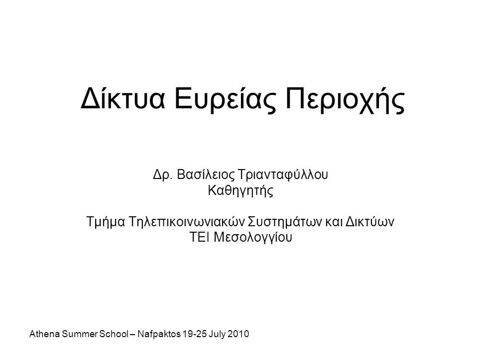 Athena Summer School – Nafpaktos 19-25 July 201062 ATM Adaptation Layer (AAL) Παρέχει αντιστοίχιση των εφαρμογών στο αντίστοιχο είδος της υπηρεσίας ATM Κατακερματισμό/επανασύνθεση (Segments/Reassembles) των δεδομένων εφαρμογών στο τμήμα «πληροφορία» του ΑΤΜ cell Παράδοση των 48 bytes του τμήματος «πληροφορία» στο ATM layer 48 Bytes AAL Τύποι υπηρεσιών 1 Circuit Emulation -Constant Bit Rate (CBR) Low Bit Rate Voice (Real Time) -Variable Bit Rate (VBR) -Variable Bit Rate (VBR) Time Invariant Data Simple Data 2 3/4 5