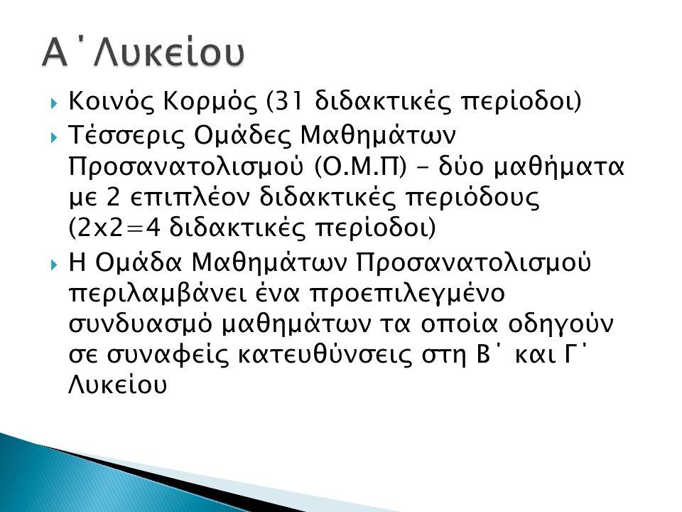  Κοινός Κορμός (31 διδακτικές περίοδοι)  Τέσσερις Ομάδες Μαθημάτων Προσανατολισμού (Ο.Μ.Π) - δύο μαθήματα με 2 επιπλέον διδακτικές περιόδους (2x2=4