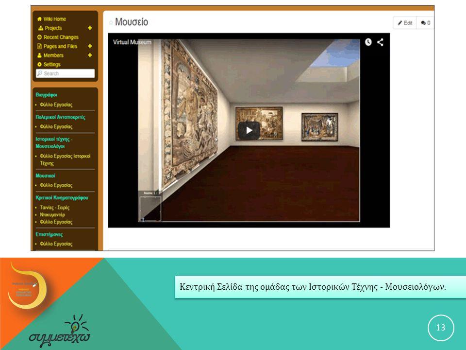 13 Κεντρική Σελίδα της ομάδας των Ιστορικών Τέχνης - Μουσειολόγων.