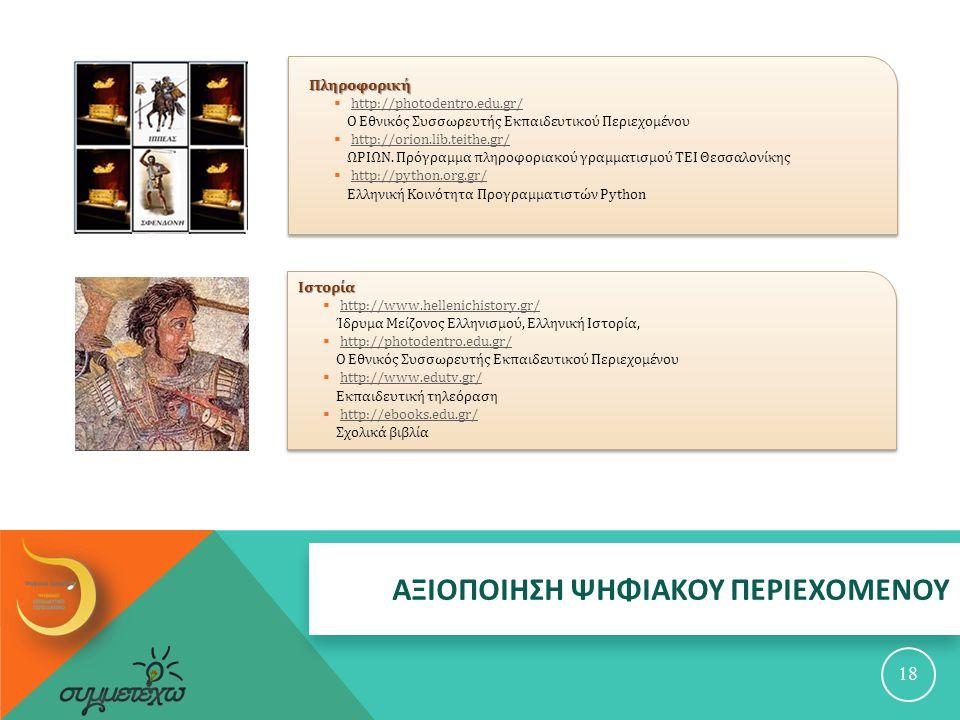 ΑΞΙΟΠΟΙΗΣΗ ΨΗΦΙΑΚΟΥ ΠΕΡΙΕΧΟΜΕΝΟΥ Πληροφορική  http://photodentro.edu.gr/ http://photodentro.edu.gr/ Ο Εθνικός Συσσωρευτής Εκπαιδευτικού Περιεχομένου  http://orion.lib.teithe.gr/ http://orion.lib.teithe.gr/ ΩΡΙΩΝ.
