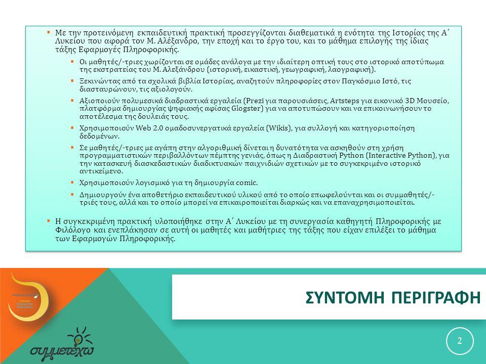 ΑΠΟΤΕΛΕΣΜΑΤΑ - ΑΝΤΙΚΤΥΠΟΣ 23 Με την εφαρμογή της συγκεκριμένης πρακτικής : δίνεται ιδιαίτερη έμφαση στην αξιοποίηση των συνεργατικών εργαλείων του web 2.0 και της πλατφόρμας wiki.