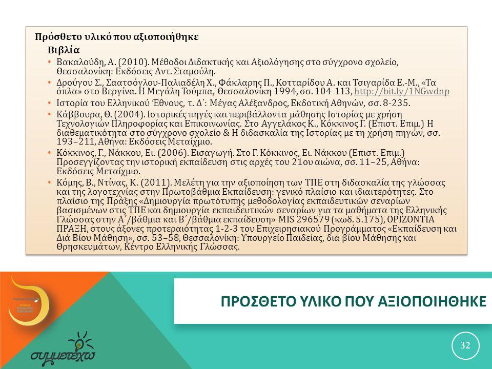 ΠΡΟΣΘΕΤΟ ΥΛΙΚΟ ΠΟΥ ΑΞΙΟΠΟΙΗΘΗΚΕ 32 Πρόσθετο υλικό που αξιοποιήθηκε Βιβλία Βακαλούδη, Α. (2010). Μέθοδοι Διδακτικής και Αξιολόγησης στο σύγχρονο σχολεί