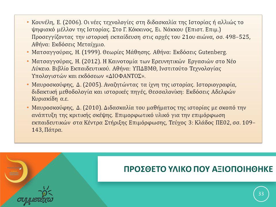 ΠΡΟΣΘΕΤΟ ΥΛΙΚΟ ΠΟΥ ΑΞΙΟΠΟΙΗΘΗΚΕ 33 Κουνέλη, Ε. (2006). Οι νέες τεχνολογίες στη διδασκαλία της Ιστορίας ή αλλιώς το ψηφιακό μέλλον της Ιστορίας. Στο Γ.