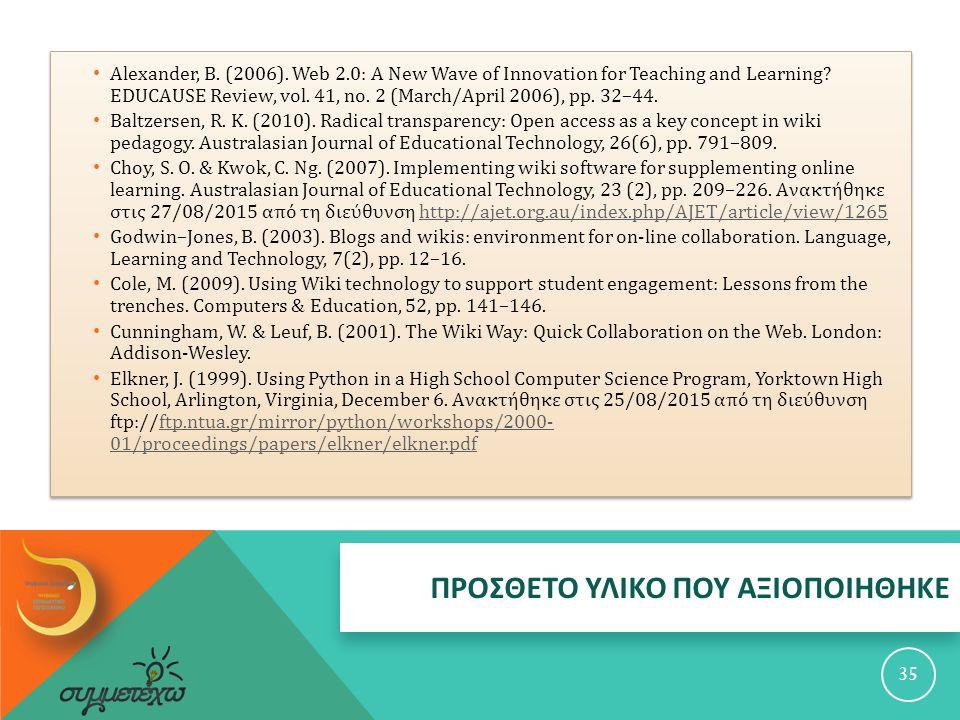 ΠΡΟΣΘΕΤΟ ΥΛΙΚΟ ΠΟΥ ΑΞΙΟΠΟΙΗΘΗΚΕ 35 Alexander, B. (2006). Web 2.0: A New Wave of Innovation for Teaching and Learning? EDUCAUSE Review, vol. 41, no. 2