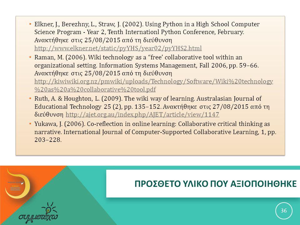 ΠΡΟΣΘΕΤΟ ΥΛΙΚΟ ΠΟΥ ΑΞΙΟΠΟΙΗΘΗΚΕ 36 Elkner, J., Berezhny, L., Straw, J. (2002). Using Python in a High School Computer Science Program - Year 2, Tenth