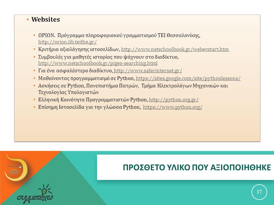 ΠΡΟΣΘΕΤΟ ΥΛΙΚΟ ΠΟΥ ΑΞΙΟΠΟΙΗΘΗΚΕ 37 Websites ΩΡΙΩΝ. Πρόγραμμα πληροφοριακού γραμματισμού ΤΕΙ Θεσσαλονίκης, http://orion.lib.teithe.gr/ http://orion.lib