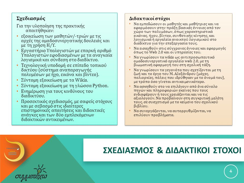 ΣΧΕΔΙΑΣΜΟΣ & ΔΙΔΑΚΤΙΚΟΙ ΣΤΟΧΟΙ Σχεδιασμός Για την υλοποίηση της πρακτικής απαιτήθηκαν : εξοικείωση των μαθητών /- τριών με τις αρχές της ομαδοσυνεργατ