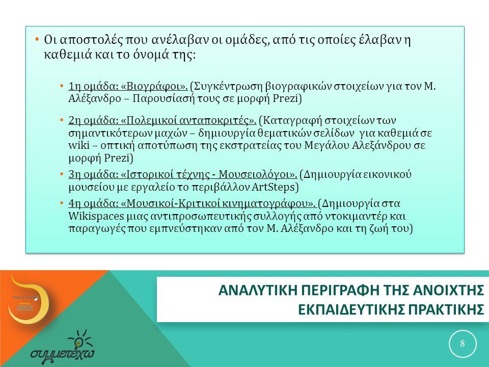 ΑΝΑΛΥΤΙΚΗ ΠΕΡΙΓΡΑΦΗ ΤΗΣ ΑΝΟΙΧΤΗΣ ΕΚΠΑΙΔΕΥΤΙΚΗΣ ΠΡΑΚΤΙΚΗΣ 9 5 η ομάδα : « Επιστήμονες ».