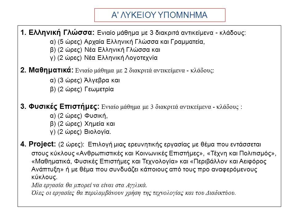 1. Ελληνική Γλώσσα: Ενιαίο μάθημα με 3 διακριτά αντικείμενα - κλάδους: α) (5 ώρες) Αρχαία Ελληνική Γλώσσα και Γραμματεία, β) (2 ώρες) Νέα Ελληνική Γλώ