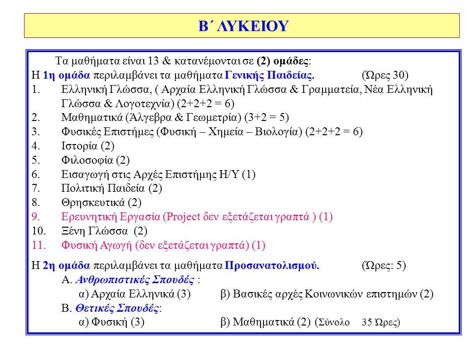 Tα μαθήματα είναι 13 & κατανέμονται σε (2) ομάδες: Η 1η ομάδα περιλαμβάνει τα μαθήματα Γενικής Παιδείας. (Ώρες 30) 1.Ελληνική Γλώσσα, ( Αρχαία Ελληνικ
