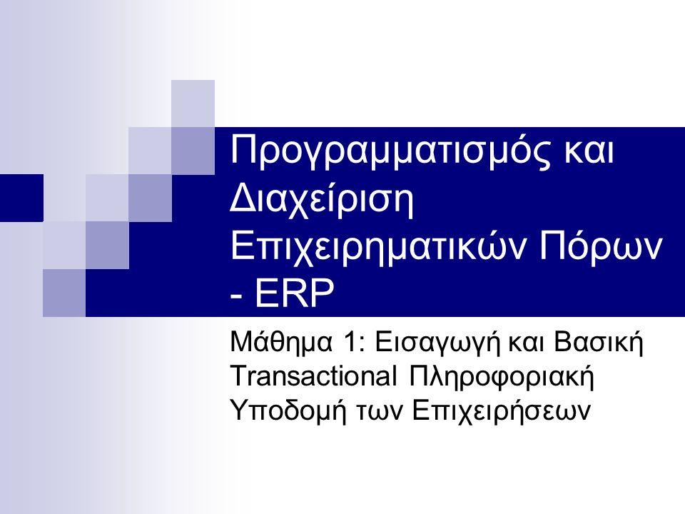 Προγραμματισμός και Διαχείριση Επιχειρηματικών Πόρων - ERP Μάθημα 1: Εισαγωγή και Βασική Transactional Πληροφοριακή Υποδομή των Επιχειρήσεων