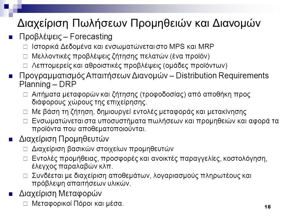 18 Διαχείριση Πωλήσεων Προμηθειών και Διανομών Προβλέψεις – Forecasting  Ιστορικά Δεδομένα και ενσωματώνεται στο MPS και MRP  Μελλοντικές προβλέψεις