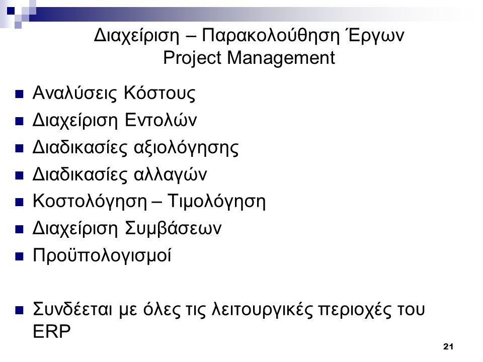 21 Διαχείριση – Παρακολούθηση Έργων Project Management Αναλύσεις Κόστους Διαχείριση Εντολών Διαδικασίες αξιολόγησης Διαδικασίες αλλαγών Κοστολόγηση –