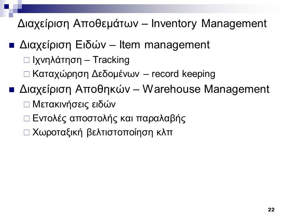 22 Διαχείριση Αποθεμάτων – Inventory Management Διαχείριση Ειδών – Item management  Ιχνηλάτηση – Tracking  Καταχώρηση Δεδομένων – record keeping Δια