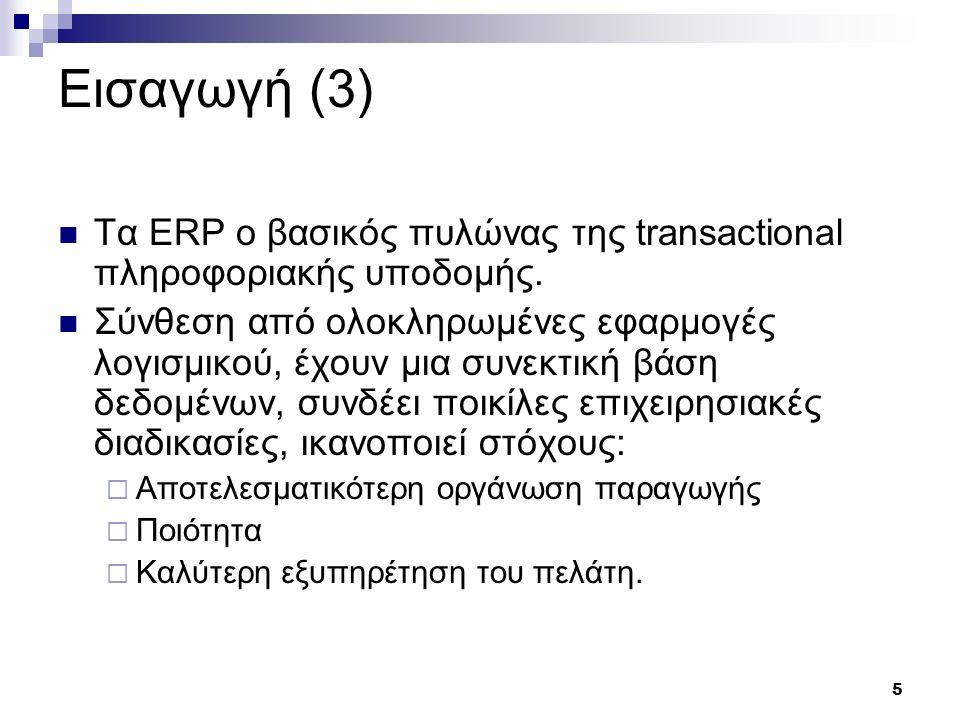 5 Εισαγωγή (3) Τα ERP ο βασικός πυλώνας της transactional πληροφοριακής υποδομής. Σύνθεση από ολοκληρωμένες εφαρμογές λογισμικού, έχουν μια συνεκτική