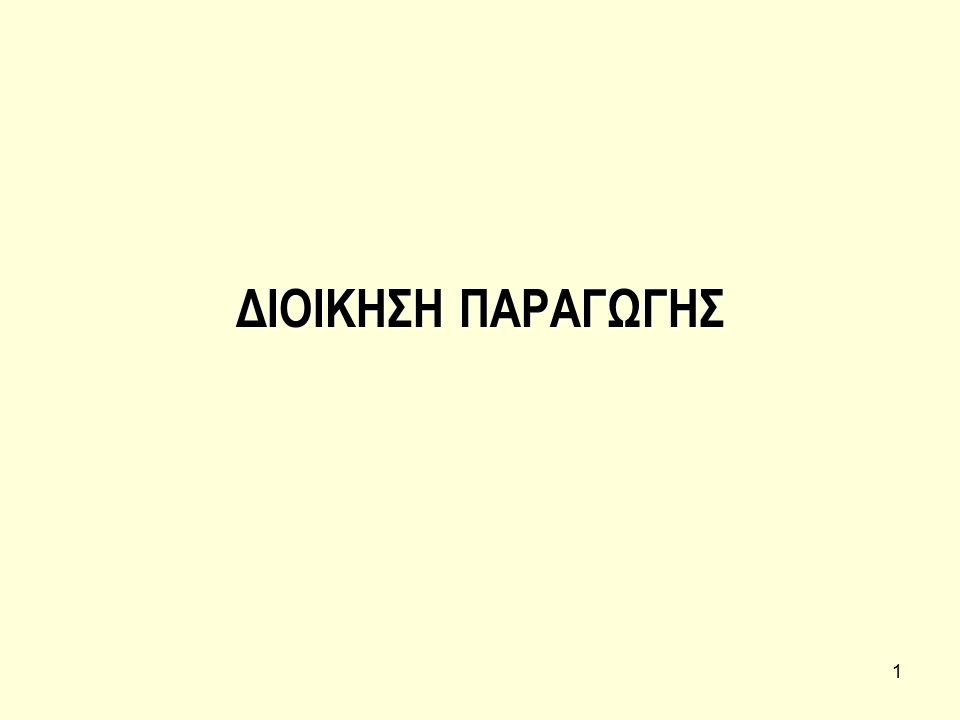 1 ΔΙΟΙΚΗΣΗ ΠΑΡΑΓΩΓΗΣ