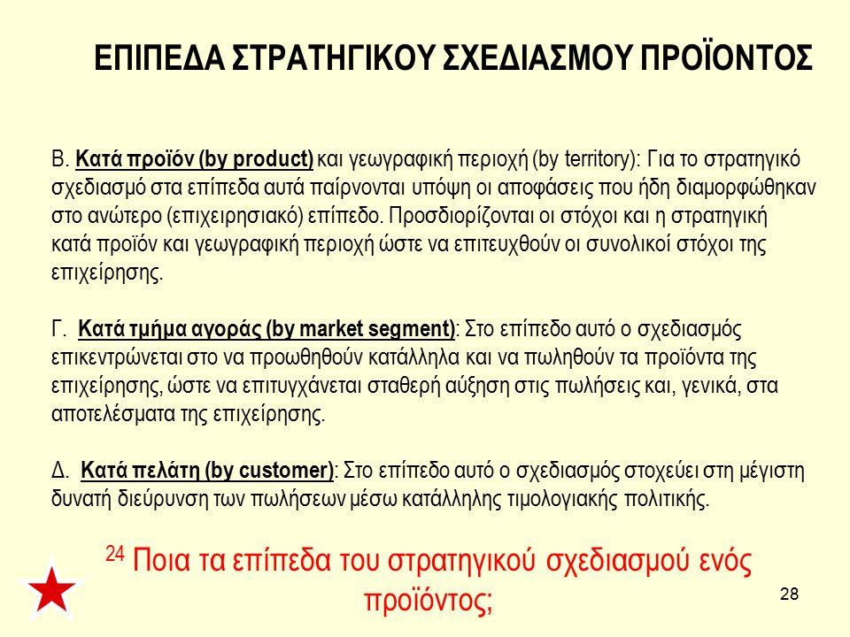 28 Β. Κατά προϊόν (by product) και γεωγραφική περιοχή (by territory): Για το στρατηγικό σχεδιασμό στα επίπεδα αυτά παίρνονται υπόψη οι αποφάσεις που ή