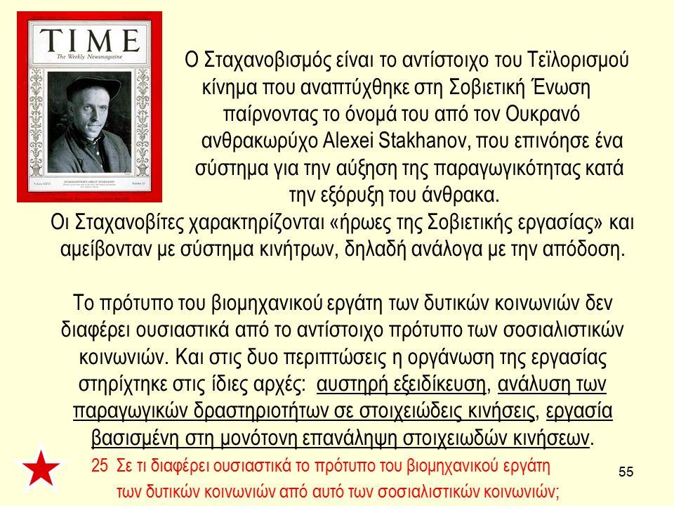 55 Ο Σταχανοβισμός είναι το αντίστοιχο του Τεϊλορισμού κίνημα που αναπτύχθηκε στη Σοβιετική Ένωση παίρνοντας το όνομά του από τον Ουκρανό ανθρακωρύχο