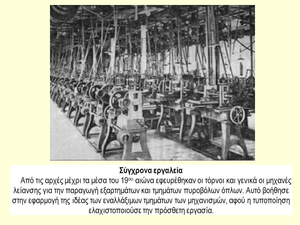 61 Σύγχρονα εργαλεία Από τις αρχές μέχρι τα μέσα του 19 ου αιώνα εφευρέθηκαν οι τόρνοι και γενικά οι μηχανές λείανσης για την παραγωγή εξαρτημάτων και