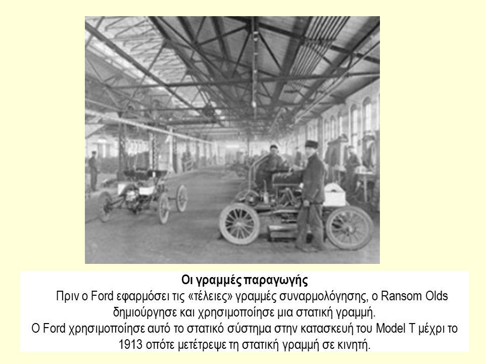 62 Οι γραμμές παραγωγής Πριν ο Ford εφαρμόσει τις «τέλειες» γραμμές συναρμολόγησης, ο Ransom Olds δημιούργησε και χρησιμοποίησε μια στατική γραμμή. Ο