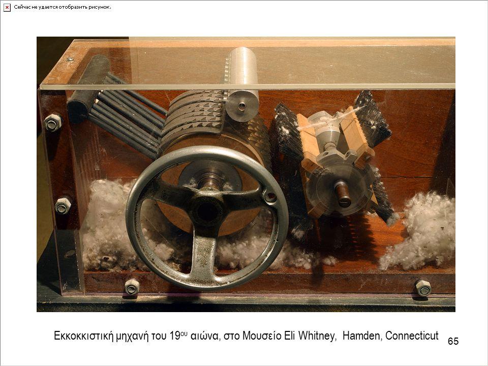 65 Εκκοκκιστική μηχανή του 19 ου αιώνα, στο Μουσείο Eli Whitney, Hamden, Connecticut