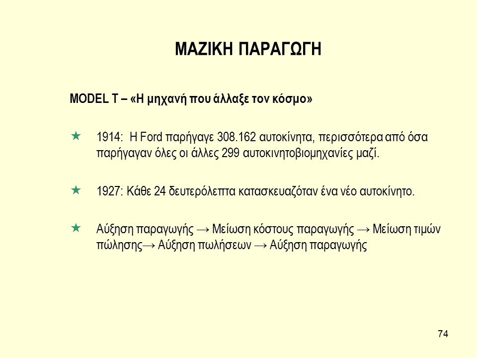 74 ΜΑΖΙΚΗ ΠΑΡΑΓΩΓΗ MODEL T – «Η μηχανή που άλλαξε τον κόσμο»  1914: Η Ford παρήγαγε 308.162 αυτοκίνητα, περισσότερα από όσα παρήγαγαν όλες οι άλλες 2